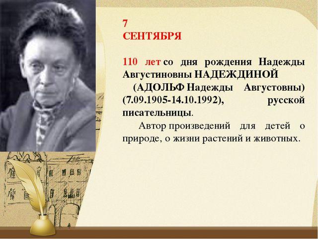 7 СЕНТЯБРЯ 110 летсо дня рождения Надежды Августиновны НАДЕЖДИНОЙ (АДОЛЬФНа...