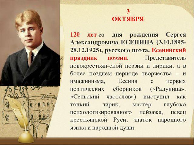 3 ОКТЯБРЯ 120 летсо дня рождения Сергея Александровича ЕСЕНИНА (3.10.1895-28...
