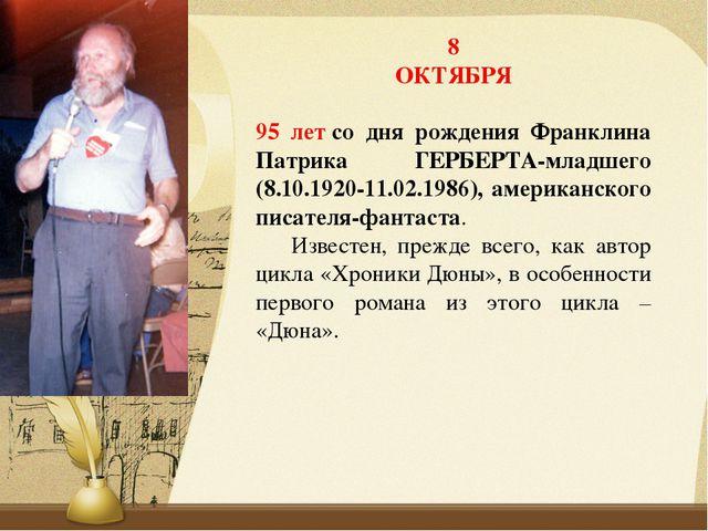 8 ОКТЯБРЯ 95 летсо дня рождения Франклина Патрика ГЕРБЕРТА-младшего (8.10.19...