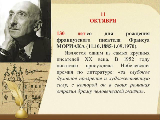 11 ОКТЯБРЯ 130 летсо дня рождения французского писателя Франсуа МОРИАКА (11....