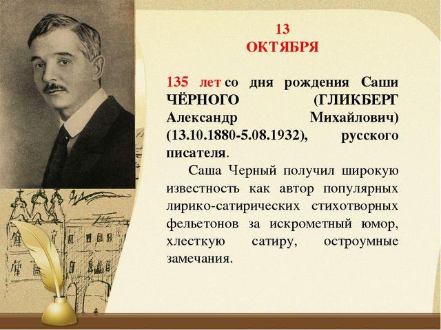 13 ОКТЯБРЯ 135 летсо дня рождения Саши ЧЁРНОГО (ГЛИКБЕРГ Александр Михайлови...