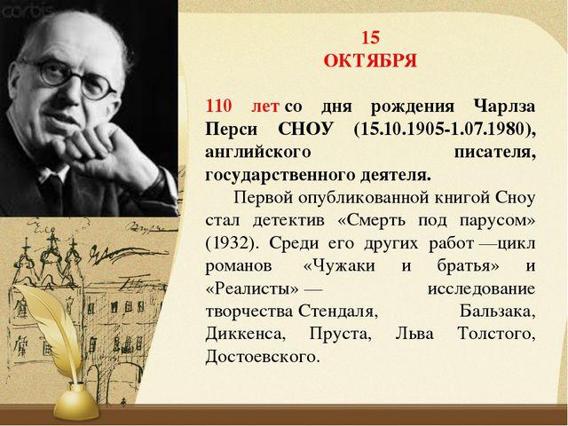 15 ОКТЯБРЯ 110 летсо дня рождения Чарлза Перси СНОУ (15.10.1905-1.07.1980),...