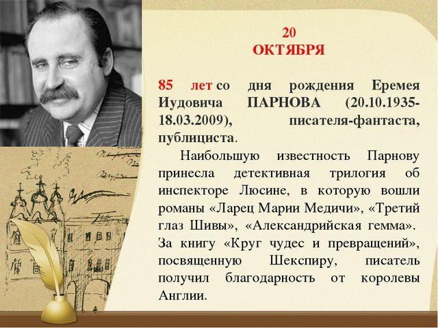 20 ОКТЯБРЯ 85 летсо дня рождения Еремея Иудовича ПАРНОВА (20.10.1935-18.03.2...