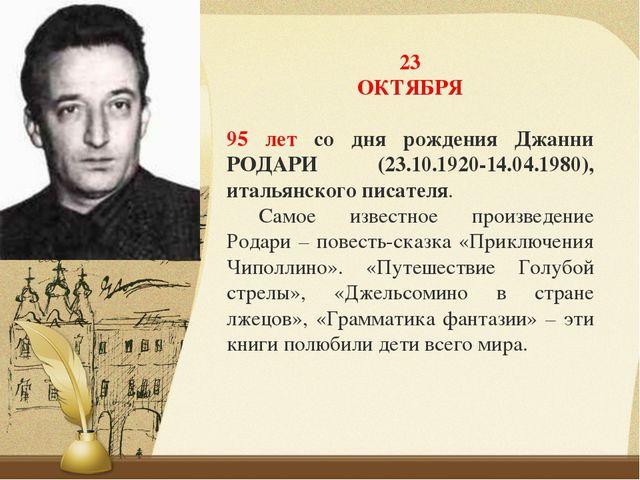 23 ОКТЯБРЯ 95 лет со дня рождения Джанни РОДАРИ (23.10.1920-14.04.1980), итал...