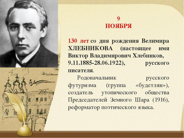 9 НОЯБРЯ 130 летсо дня рождения Велимира ХЛЕБНИКОВА (настоящее имя Виктор Вл...