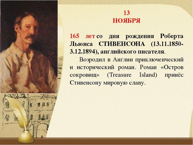 13 НОЯБРЯ 165 летсо дня рождения Роберта Льюиса СТИВЕНСОНА (13.11.1850-3.12....