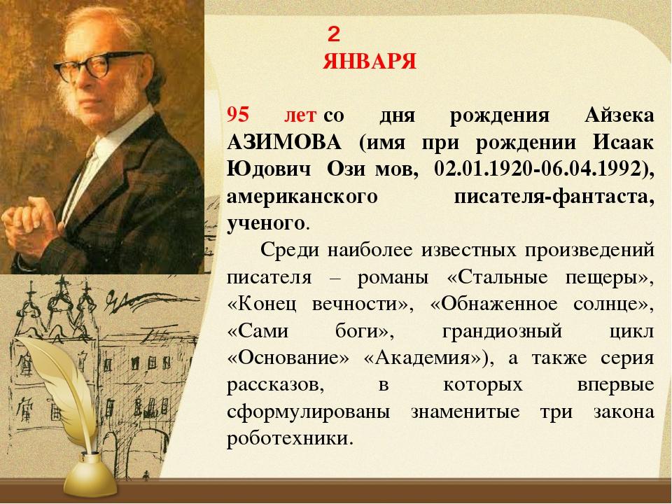 2  ЯНВАРЯ  95 летсо дня рождения Айзека АЗИМОВА (имя при рождении Исаа...