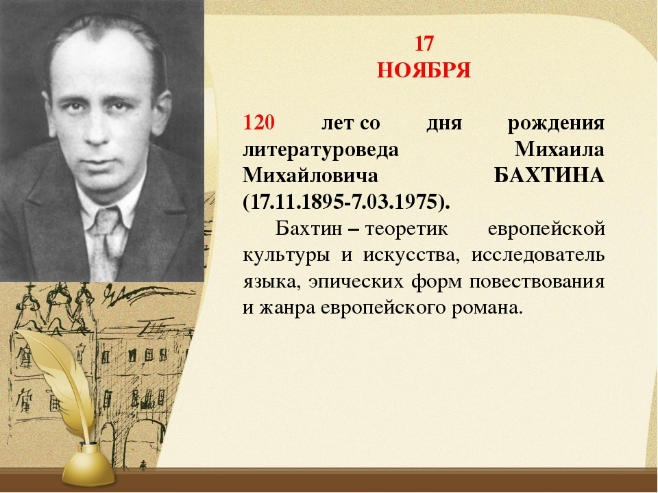 17 НОЯБРЯ 120 летсо дня рождения литературоведа Михаила Михайловича БАХТИНА...