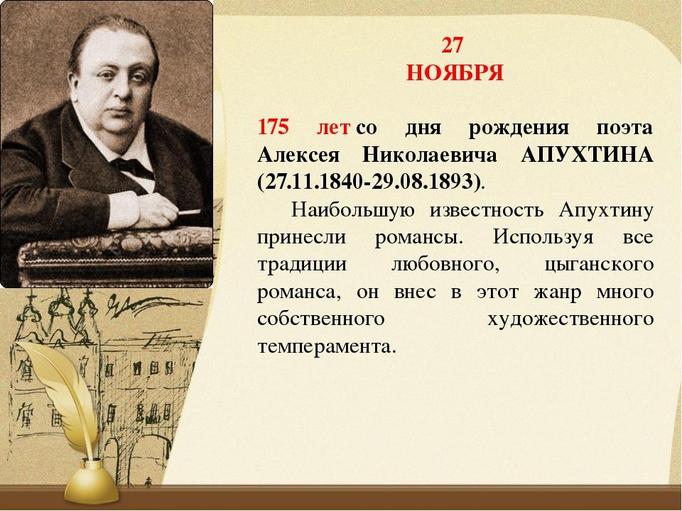 27 НОЯБРЯ 175 летсо дня рождения поэта Алексея Николаевича АПУХТИНА (27.11.1...