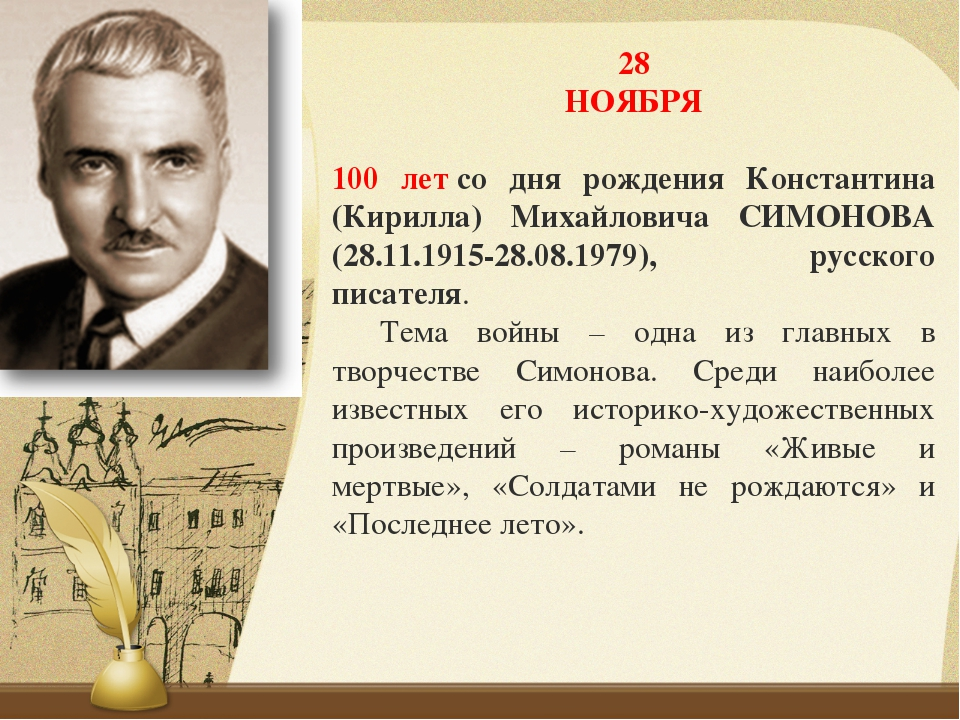 28 НОЯБРЯ 100 летсо дня рождения Константина (Кирилла) Михайловича СИМОНОВА...