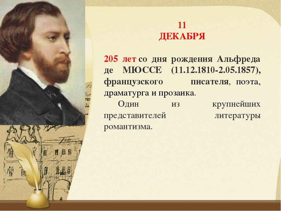 11 ДЕКАБРЯ 205 летсо дня рождения Альфреда де МЮССЕ (11.12.1810-2.05.1857),...