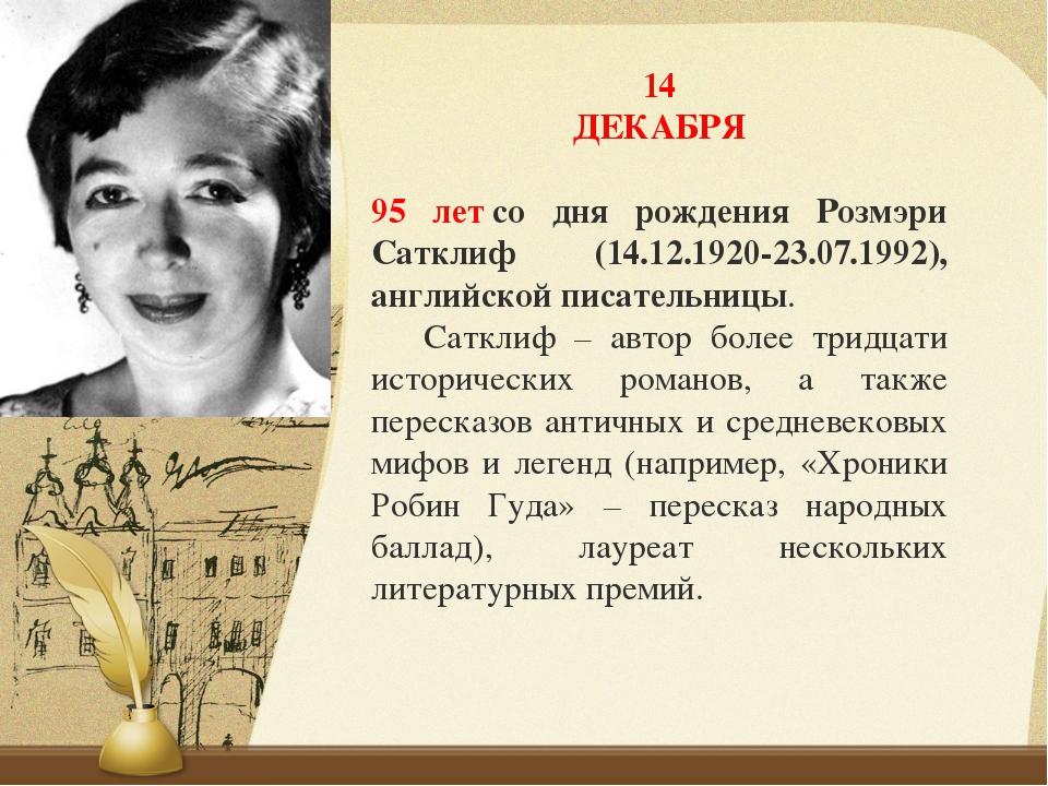 14 ДЕКАБРЯ 95 летсо дня рождения Розмэри Сатклиф (14.12.1920-23.07.1992), ан...