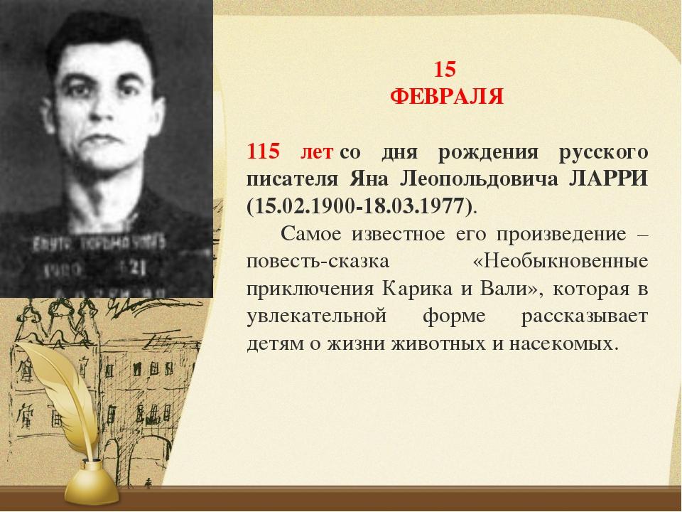15 ФЕВРАЛЯ 115 летсо дня рождения русского писателя Яна Леопольдовича ЛАРРИ...