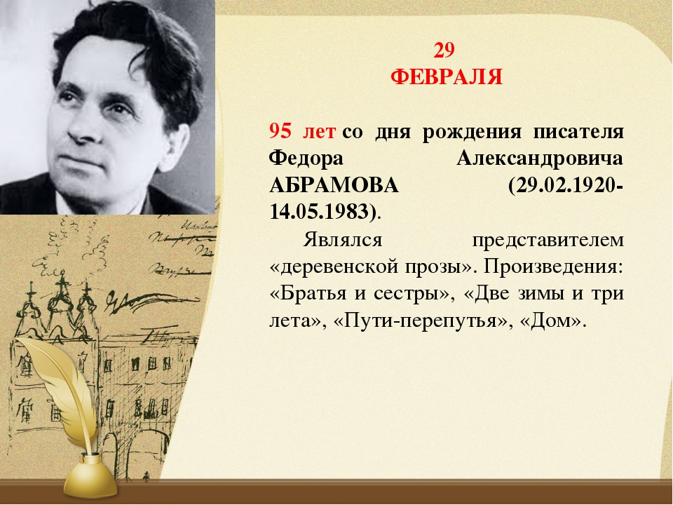 29 ФЕВРАЛЯ 95 летсо дня рождения писателя Федора Александровича АБРАМОВА (29...