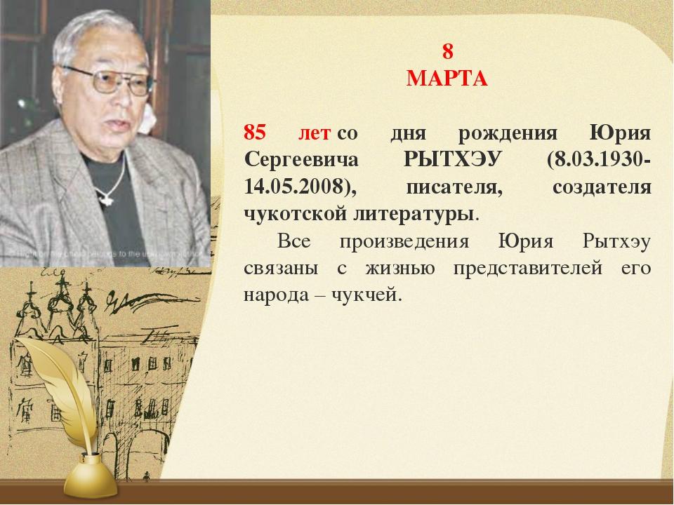 8 МАРТА 85 летсо дня рождения Юрия Сергеевича РЫТХЭУ (8.03.1930-14.05.2008),...