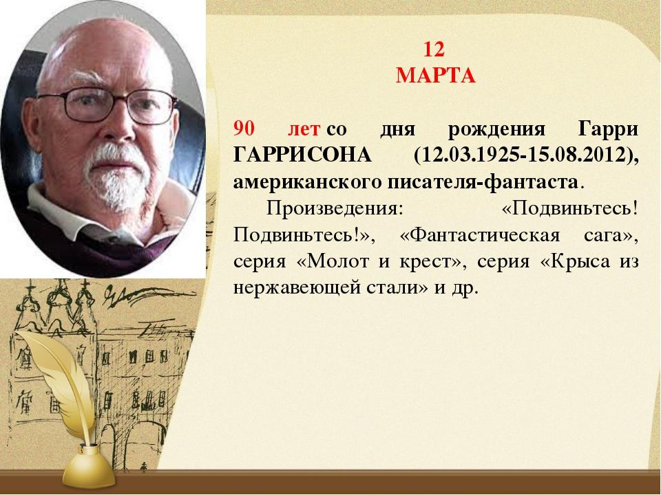 12 МАРТА 90 летсо дня рождения Гарри ГАРРИСОНА (12.03.1925-15.08.2012), амер...