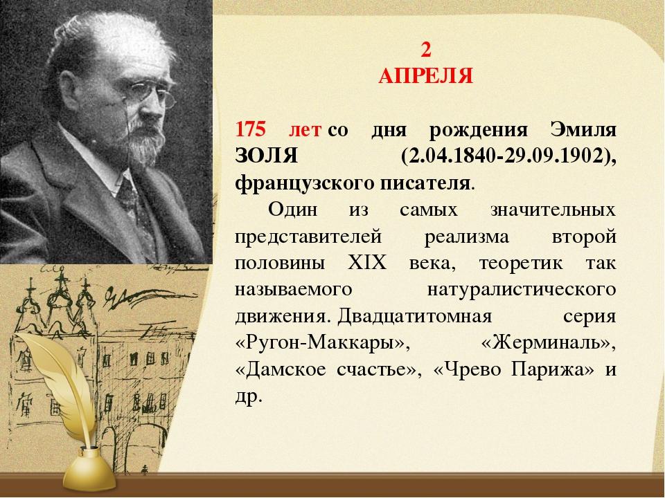 2 АПРЕЛЯ 175 летсо дня рождения Эмиля ЗОЛЯ (2.04.1840-29.09.1902), французск...