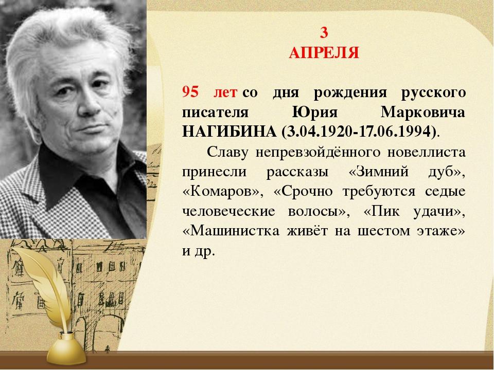 3 АПРЕЛЯ 95 летсо дня рождения русского писателя Юрия Марковича НАГИБИНА (3....