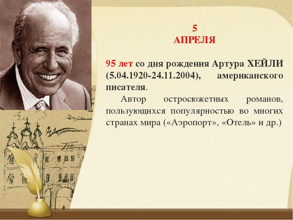 5 АПРЕЛЯ 95 летсо дня рождения Артура ХЕЙЛИ (5.04.1920-24.11.2004), американ...