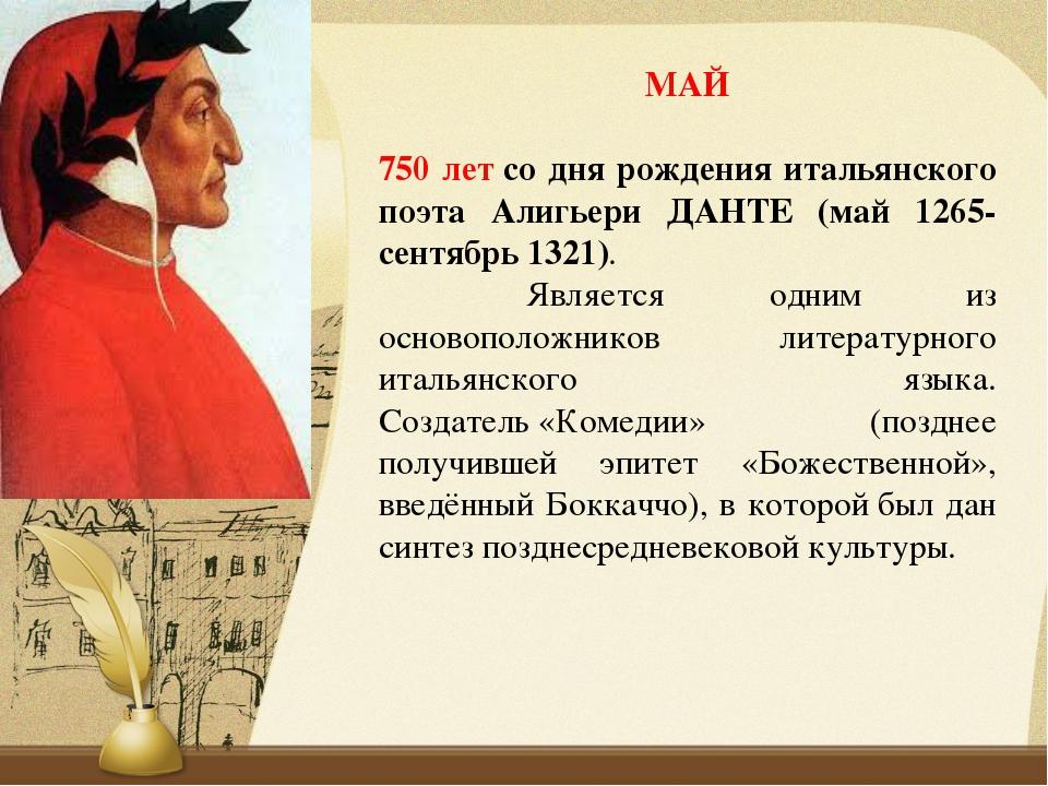 МАЙ 750 летсо дня рождения итальянского поэта Алигьери ДАНТЕ (май 1265-сентя...