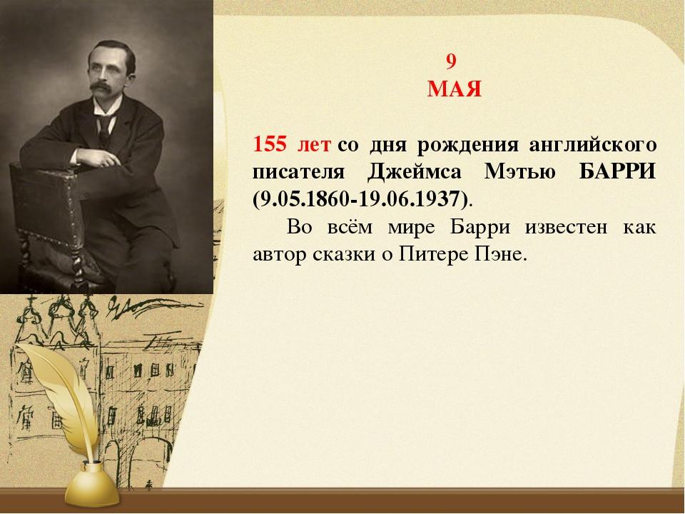 9 МАЯ 155 летсо дня рождения английского писателя Джеймса Мэтью БАРРИ (9.05....