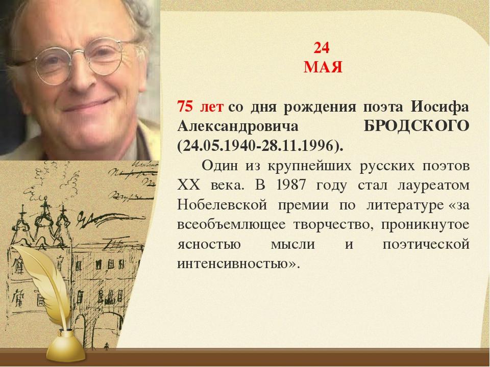 24 МАЯ 75 летсо дня рождения поэта Иосифа Александровича БРОДСКОГО (24.05.19...