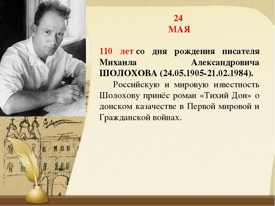 24 МАЯ 110 летсо дня рождения писателя Михаила Александровича ШОЛОХОВА (24.0...