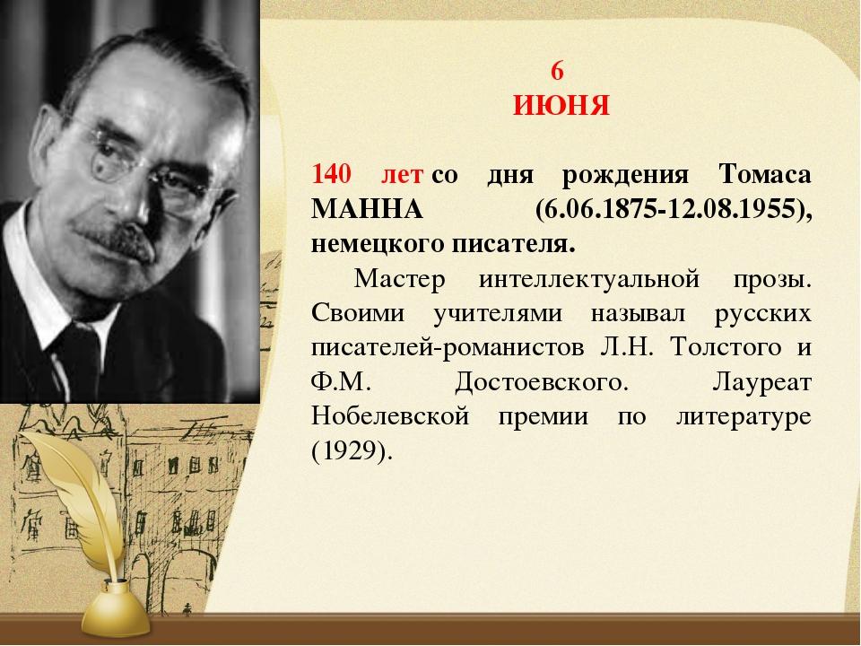 6 ИЮНЯ 140 летсо дня рождения Томаса МАННА (6.06.1875-12.08.1955), немецкого...