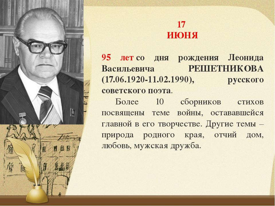 17 ИЮНЯ 95 летсо дня рождения Леонида Васильевича РЕШЕТНИКОВА (17.06.1920-11...