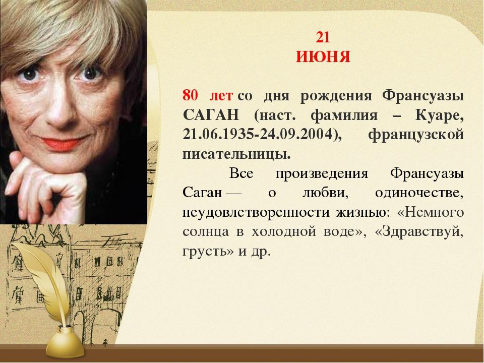 21 ИЮНЯ 80 летсо дня рождения Франсуазы САГАН (наст. фамилия – Куаре, 21.06....