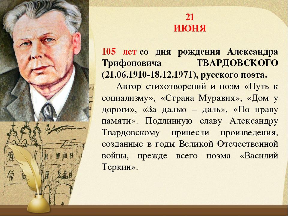 21 ИЮНЯ 105 летсо дня рождения Александра Трифоновича ТВАРДОВСКОГО (21.06.19...