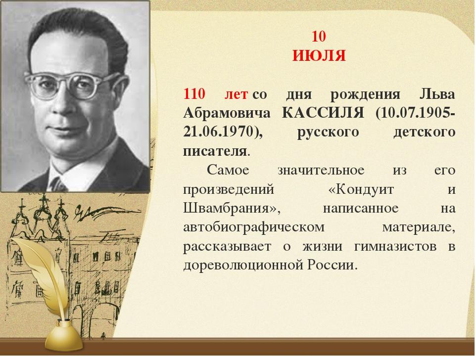 10 ИЮЛЯ 110 летсо дня рождения Льва Абрамовича КАССИЛЯ (10.07.1905-21.06.197...