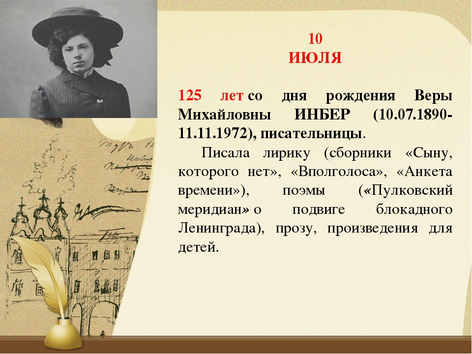 10 ИЮЛЯ 125 летсо дня рождения Веры Михайловны ИНБЕР (10.07.1890-11.11.1972)...