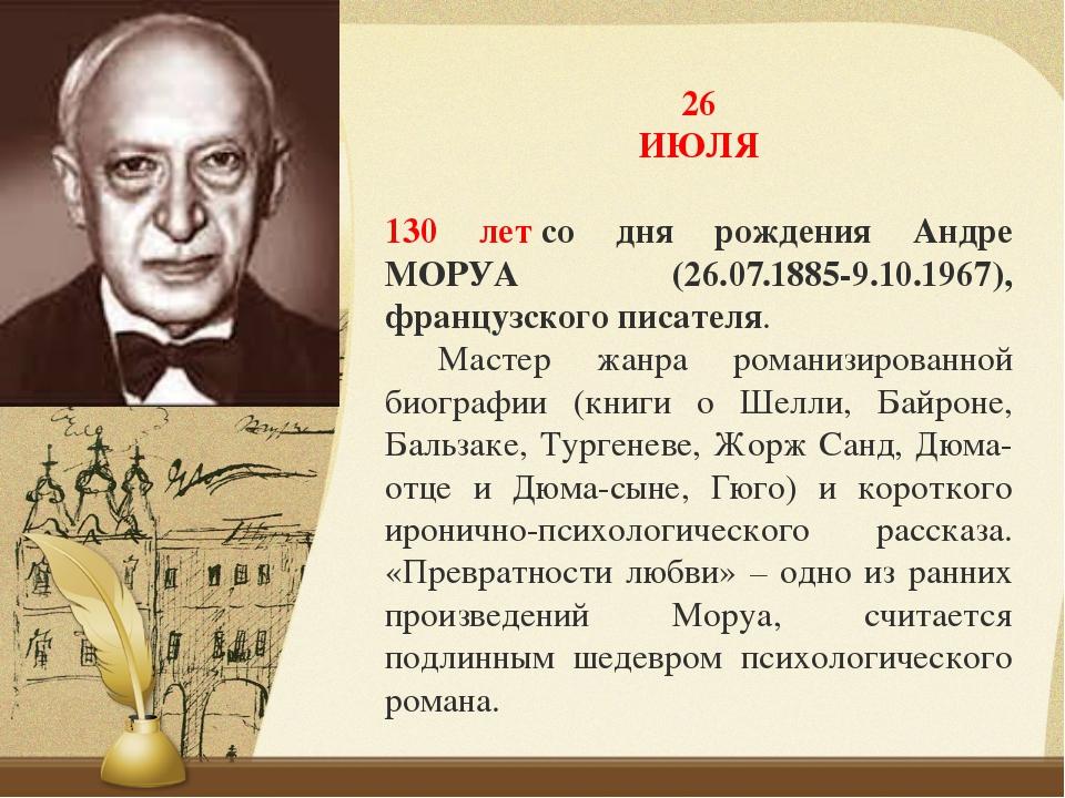 26 ИЮЛЯ 130 летсо дня рождения Андре МОРУА (26.07.1885-9.10.1967), французск...