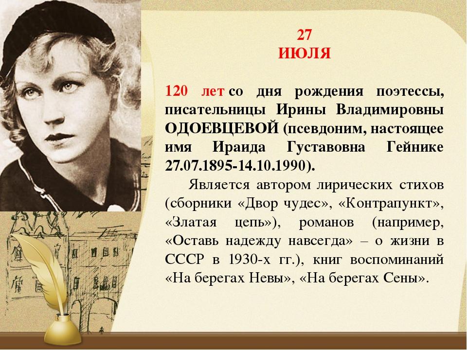 27 ИЮЛЯ 120 летсо дня рождения поэтессы, писательницы Ирины Владимировны ОДО...