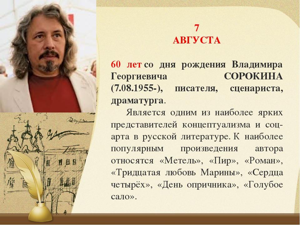 7 АВГУСТА 60 летсо дня рождения Владимира Георгиевича СОРОКИНА (7.08.1955-),...