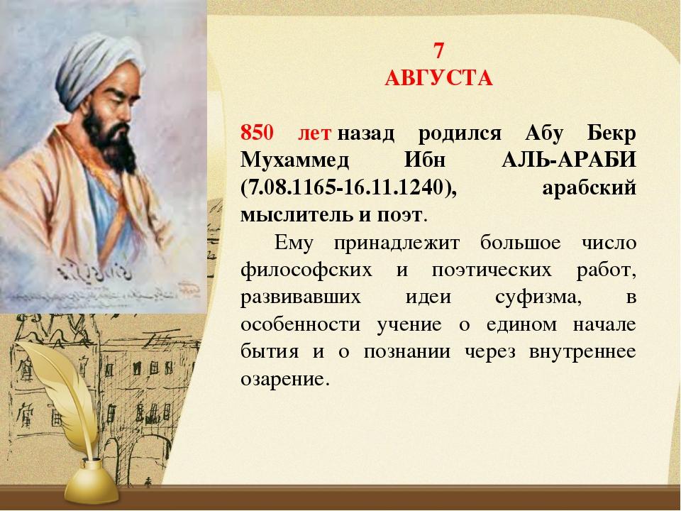 7 АВГУСТА 850 летназад родился Абу Бекр Мухаммед Ибн АЛЬ-АРАБИ (7.08.1165-16...
