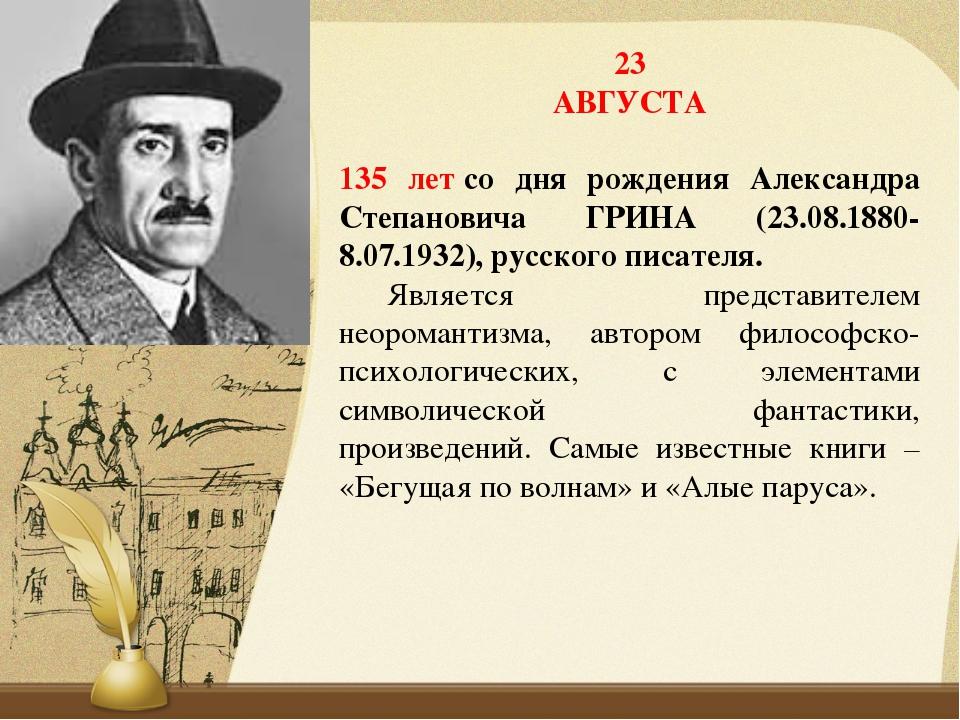 23 АВГУСТА 135 летсо дня рождения Александра Степановича ГРИНА (23.08.1880-8...