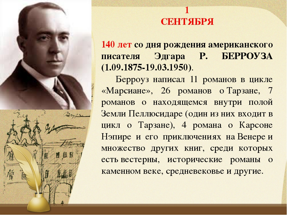 1 СЕНТЯБРЯ 140 летсо дня рождения американского писателя Эдгара Р. БЕРРОУЗА...