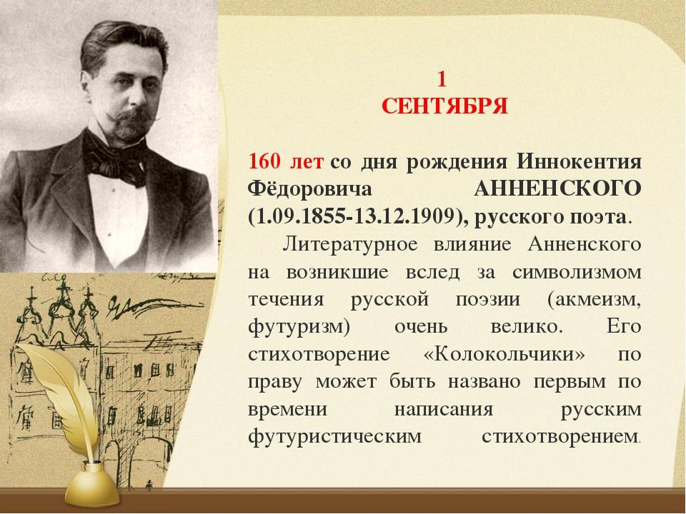 1 СЕНТЯБРЯ 160 летсо дня рождения Иннокентия Фёдоровича АННЕНСКОГО (1.09.185...