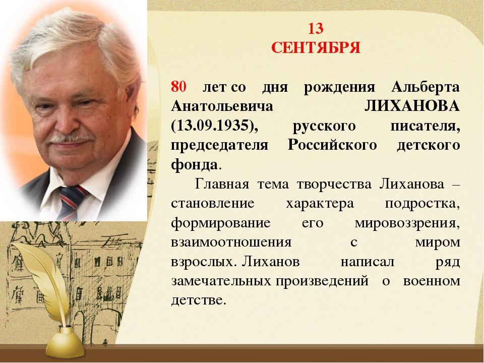 13 СЕНТЯБРЯ 80 летсо дня рождения Альберта Анатольевича ЛИХАНОВА (13.09.1935...