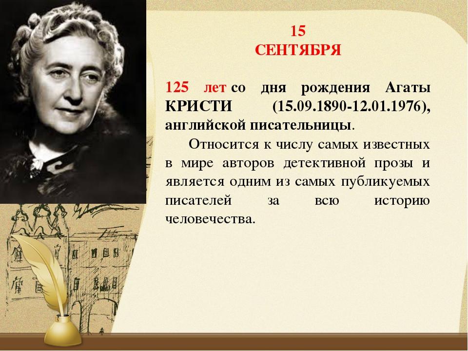 15 СЕНТЯБРЯ 125 летсо дня рождения Агаты КРИСТИ (15.09.1890-12.01.1976), анг...