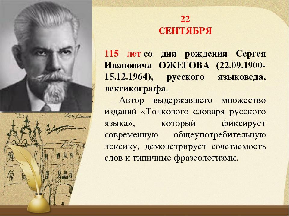 22 СЕНТЯБРЯ 115 летсо дня рождения Сергея Ивановича ОЖЕГОВА (22.09.1900-15.1...