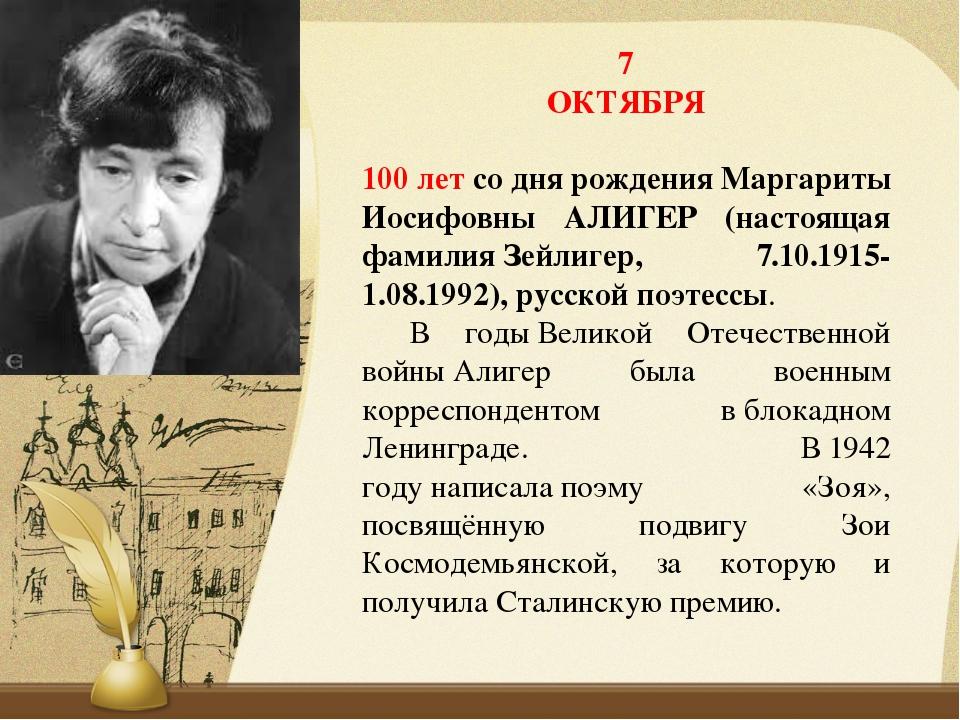 7 ОКТЯБРЯ 100 летсо дня рождения Маргариты Иосифовны АЛИГЕР (настоящая фамил...