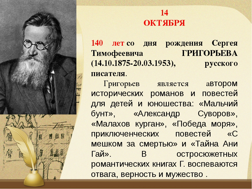 14 ОКТЯБРЯ 140 летсо дня рождения Сергея Тимофеевича ГРИГОРЬЕВА (14.10.1875-...