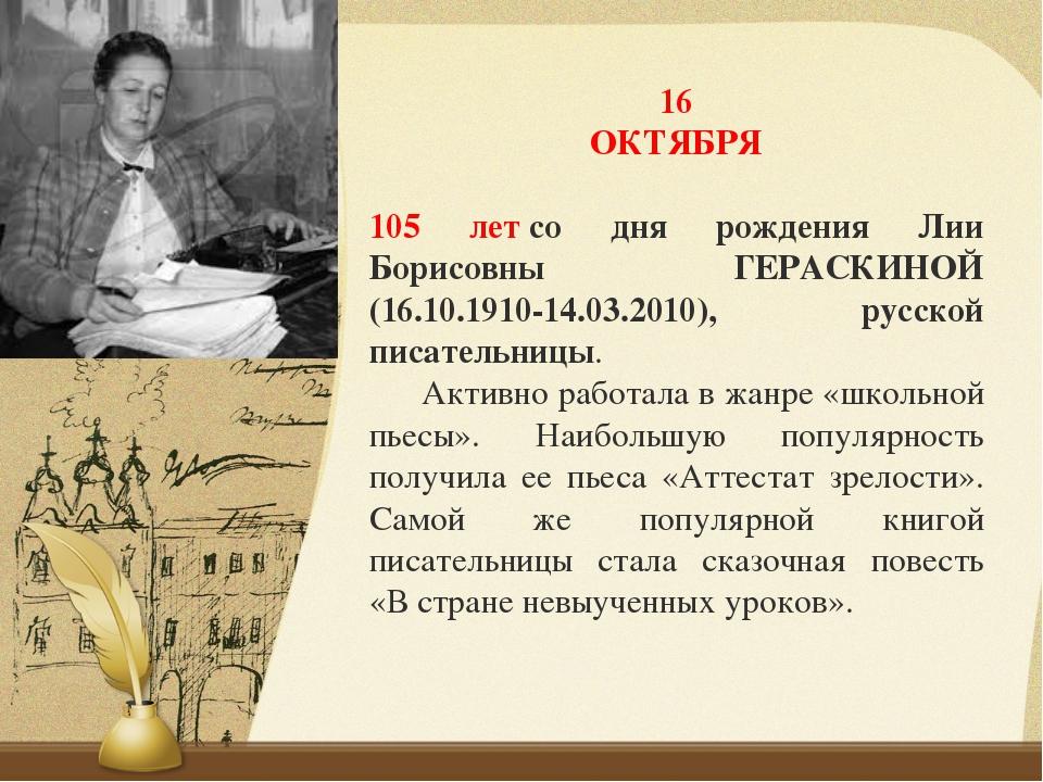 16 ОКТЯБРЯ 105 летсо дня рождения Лии Борисовны ГЕРАСКИНОЙ (16.10.1910-14.03...
