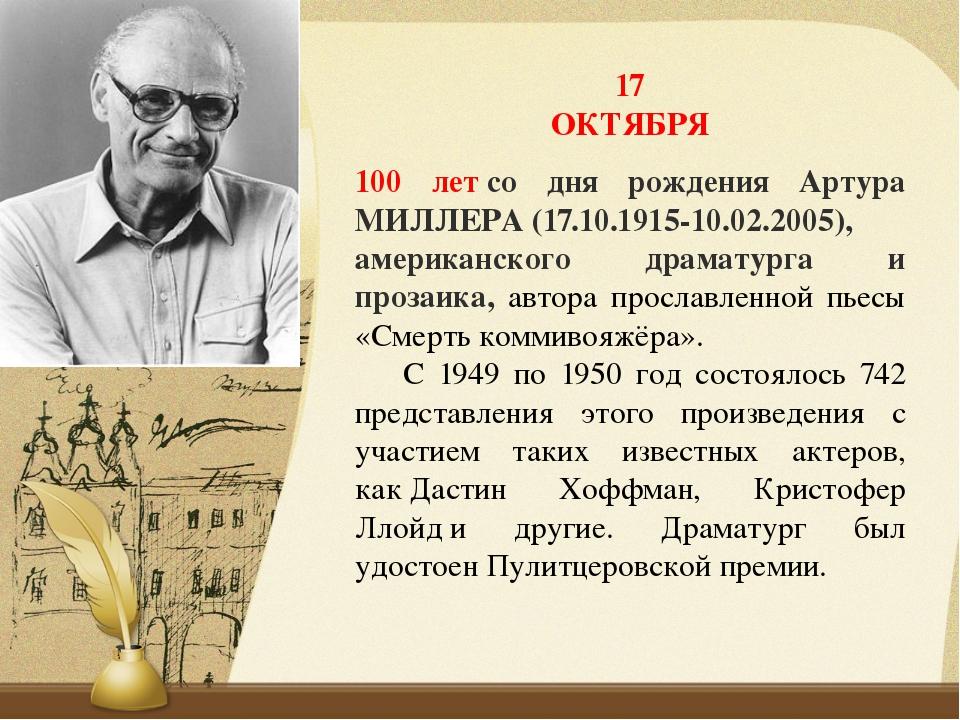 17 ОКТЯБРЯ 100 летсо дня рождения Артура МИЛЛЕРА (17.10.1915-10.02.2005), ам...