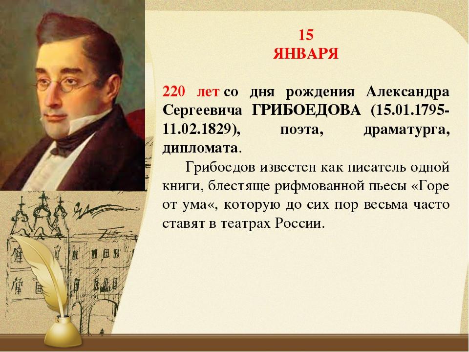 15 ЯНВАРЯ 220 летсо дня рождения Александра Сергеевича ГРИБОЕДОВА (15.01.179...