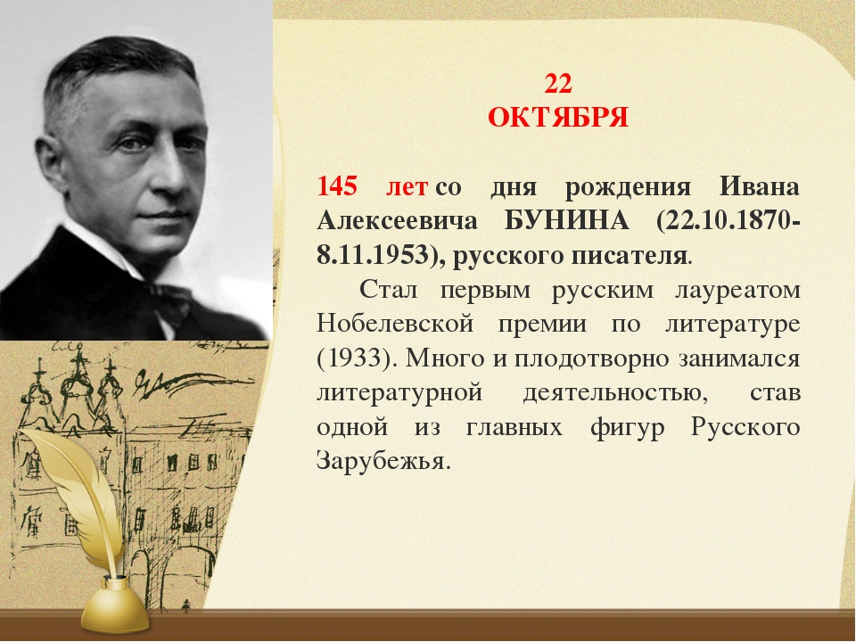 22 ОКТЯБРЯ 145 летсо дня рождения Ивана Алексеевича БУНИНА (22.10.1870-8.11....