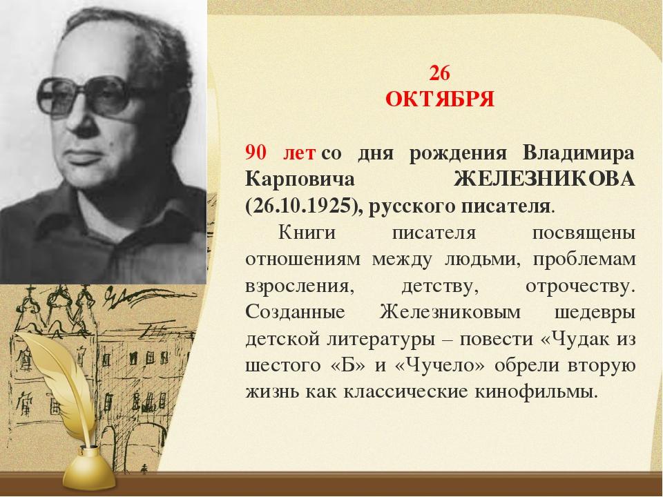 26 ОКТЯБРЯ 90 летсо дня рождения Владимира Карповича ЖЕЛЕЗНИКОВА (26.10.1925...